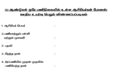 Application Form for Salary Increment by Teacher | Tamilnadu
