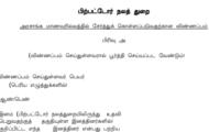 Free Hostel Admission Form   Tamilnadu