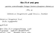 Free Hostel Admission Form | Tamilnadu