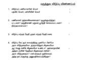 Medical Leave Application Form   Tamilnadu