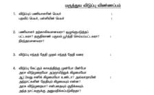 Medical Leave Application Form | Tamilnadu